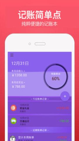 多尚记账app
