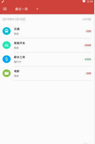 便民记账本app