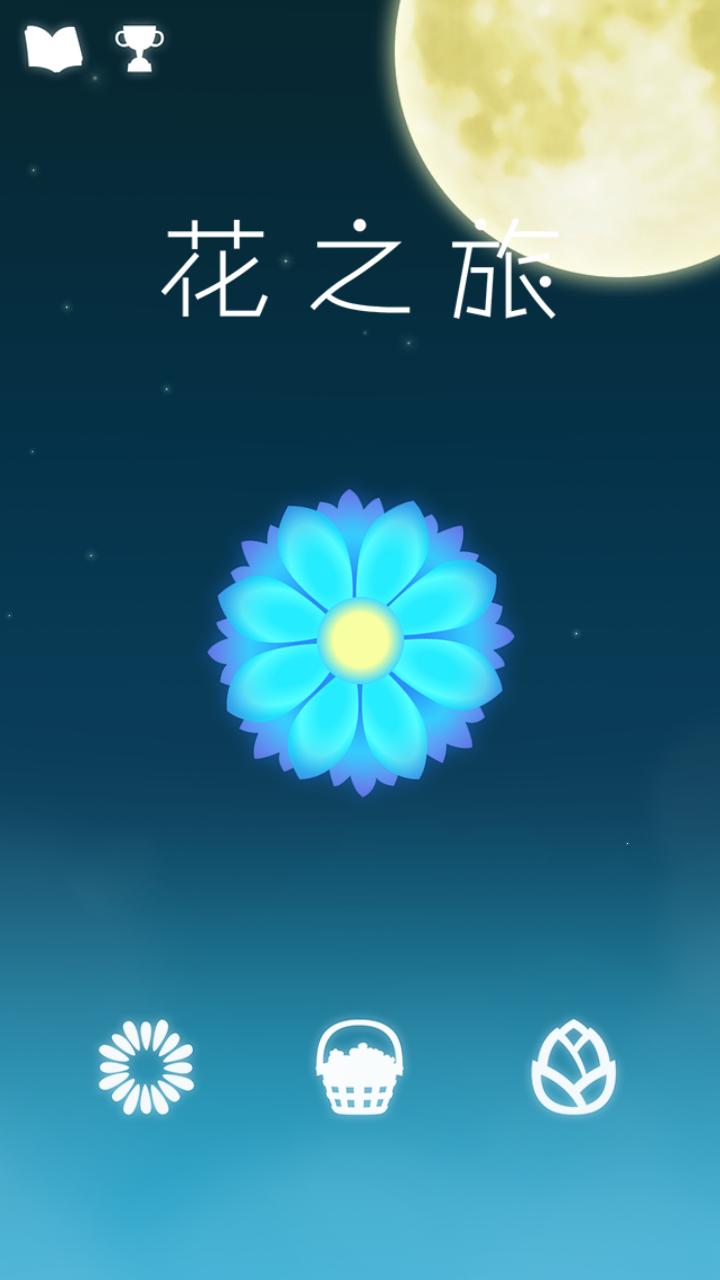 小花仙花之旅