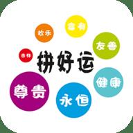 拼好運app