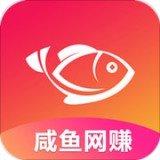 咸鱼网赚app