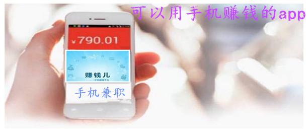手机兼职赚钱的app推荐下载-比较好的赚钱app软件下载