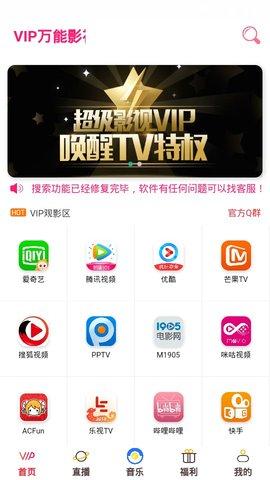 VIP万能影视app