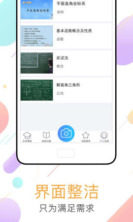 作业答题帮app