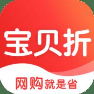 寶貝折app