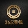 365淘钱app