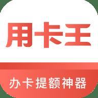 用卡王app