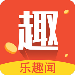 樂趣聞app