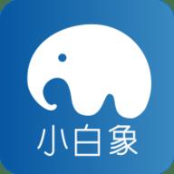 小白象装修app