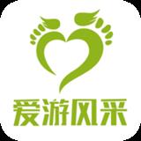 愛游風采app