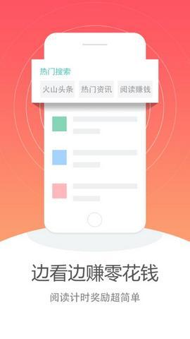 火山头条app