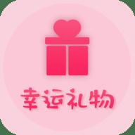 幸運禮物app