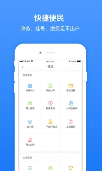 无线临沂app