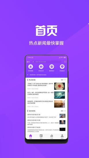 新世紀期貨app
