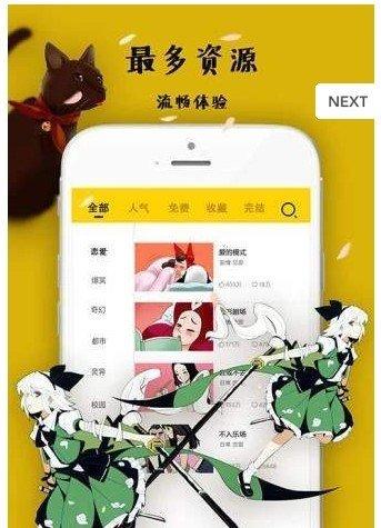 佐樱漫画app