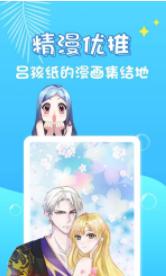 千夏漫画app