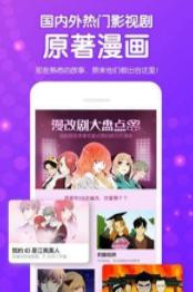 刘哥漫画app