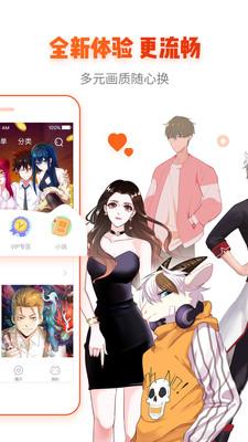 淘氣包漫畫app