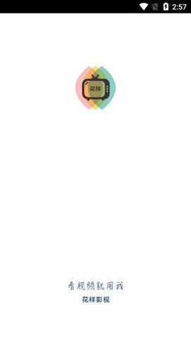 花样影视app