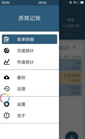 质简记账app