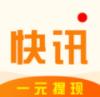 花生快讯app