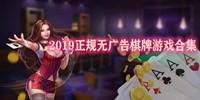 2019正規無廣告棋牌游戲合集