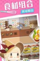料理梦物语游戏