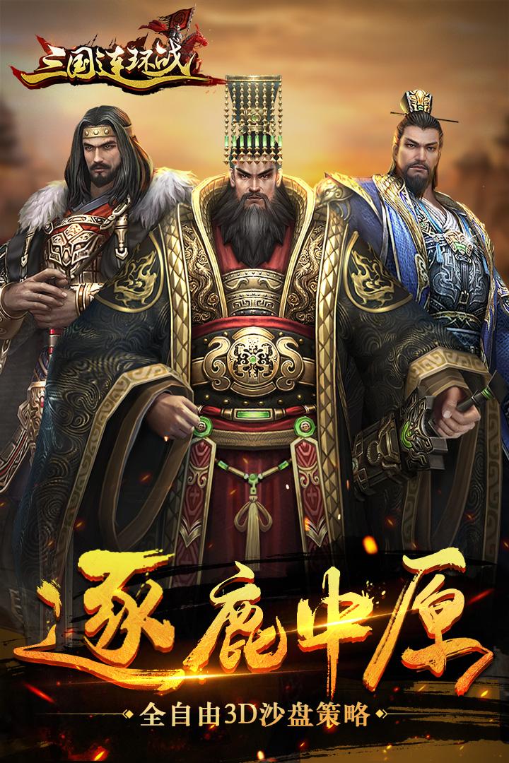 三国连环战游戏