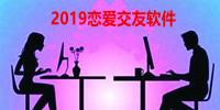 2019恋爱交友软件