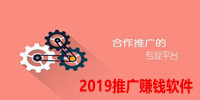 2019推广赚钱软件