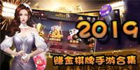 2019赚金棋牌手游合集