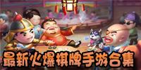 最新火爆棋牌手游合集
