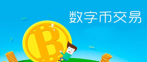 数字币交易平台软件