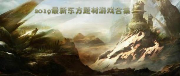 2019最新东方题材游戏合集
