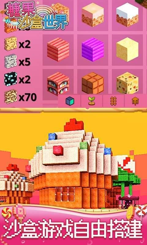 糖果沙盒世界