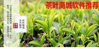 茶叶商城软件推荐