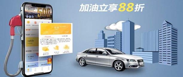 2019加油优惠的app下载-加油优惠软件合集