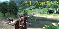 手機中文版游戲大全
