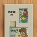 怀旧拼图1988