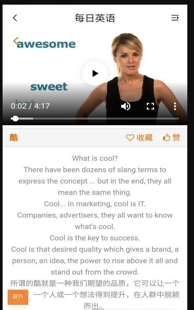 每日英语短视频
