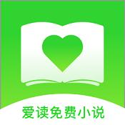 爱读免费小说