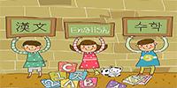 最新教育类游戏合集