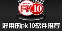 好用的pk10软件推荐