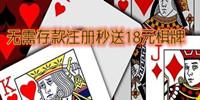 �o需存款�]〗�悦胨�18元棋牌
