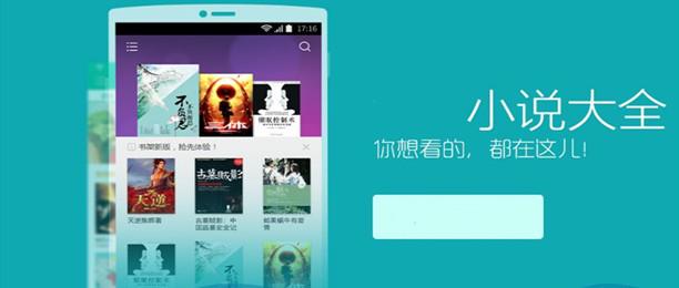 有更新提醒的小说app