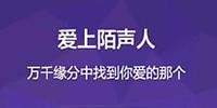 2019声音交友app大全