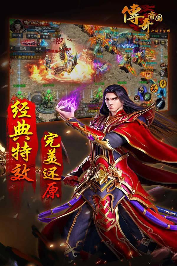 传奇帝国之骑士荣耀