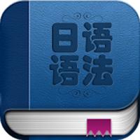 日語語法入門