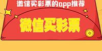 微信买彩票的app推荐