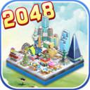 建筑师2048